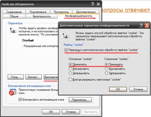 Как отключить javascript в internet explorer 7